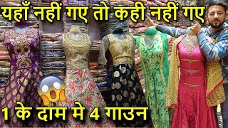 4000 वाला गाउन 400 मे | CHEAPEST LADIES GOWN MARKET | ASHOK GALI GANDHI NAGAR | Go Girls....