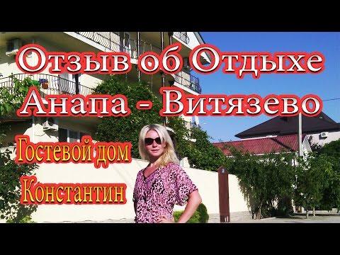 Видео отзыв о Гостевом доме Константин От Смирновой Мариии Витязево (Анапа)