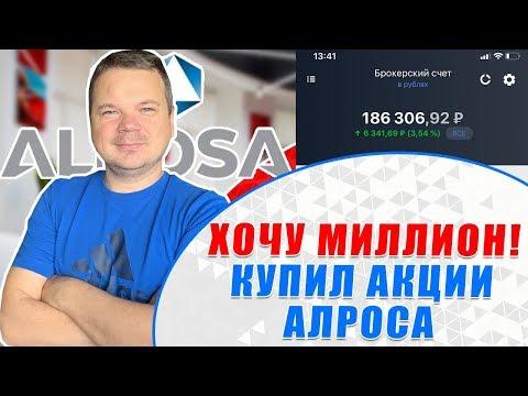 Хочу миллион! Инвестиции + 5000 рублей на счет. Купил акции АЛРОСА. Потихоньку иду к цели
