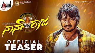 Naane Raja 2K Kannada Teaser 2 Suraj Krishna Sonika Gowda Srinivas Shivara L Anand