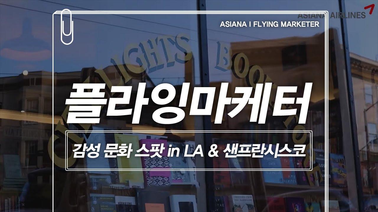 감성 문화 스팟 in LA & 샌프란시스코