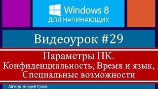 Видео #29. Параметры ПК Windows 8(Если вам понравилось видео, нажимайте палец вверх:) Подписывайтесь на канал или на рассылку на сайте http://pcsecr..., 2014-01-17T04:30:41.000Z)