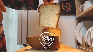 ENG) 일상브이로그 집에서 만든 홈베이킹 우유식빵 홈…