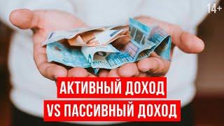 Как создавать пассивный и активный доход? Способы получения дохода. Светлана Толкачева 14+