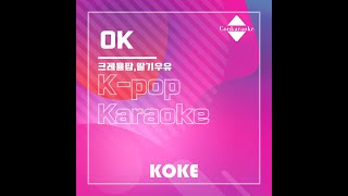 OK : Originally Performed By 크레용팝,딸기우유 Karaoke Verison