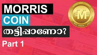 Morris Coin Scam or Legit?   മോറിസ് കോയിൻ തട്ടിപ്പാണോ?   Malayalam   Kerala   Lr Trading Plan