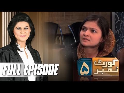 Behen Ka Badla | Court Number 5 | SAMAA TV | 09 Feb 2017