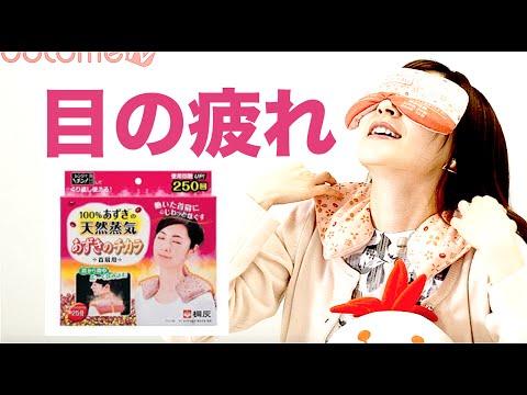 🔥現貨🔥日本 亞馬遜熱銷 桐灰 蒸氣肩頸/身體 天然紅豆熱敷袋 可用250次 按摩保暖舒眠【水貨碼頭】