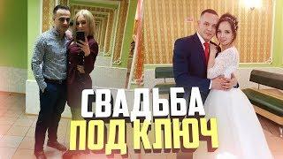 Свадьба под ключ за 100 тысяч рублей| Как организовать свадьбу самостоятельно.