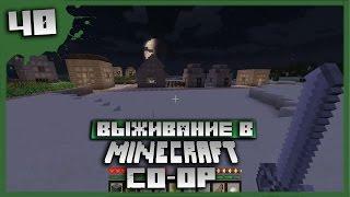 Выживание в Minecraft Co-op Серия 40[Деревня возле храма](Плейлист Выживание в Minecraft Co-op https://goo.gl/lrfeKY Коллега: https://www.youtube.com/user/collgames555 Если вам понравилось видео - подпи..., 2015-10-10T09:48:43.000Z)