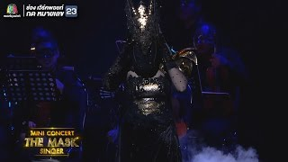 i surrender   หน ากากม งกร   mini concert the mask singer 1