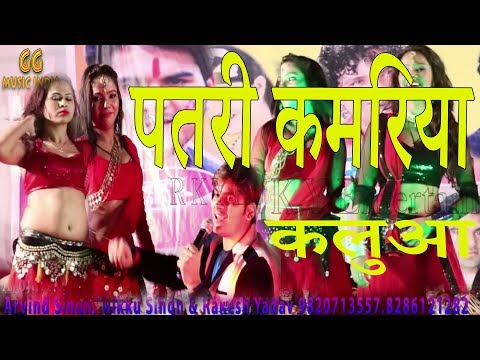 पतरी कमरिया Stage Show By Kallu Ji & Female Dancer Group