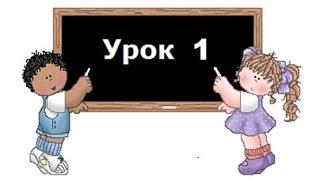 Английский язык для начинающих Урок1 (аудио)