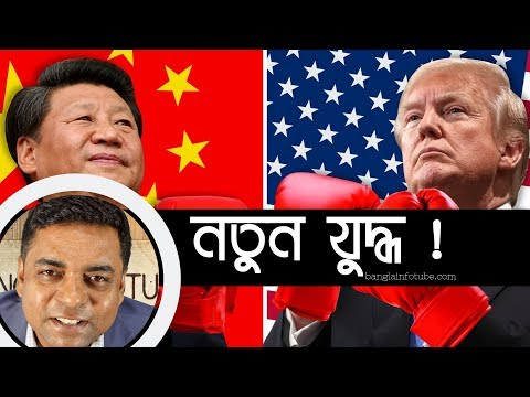 China-US Trade ! Bangla News Analysis by Shahed Alam #DonaldTrump #ShahedAlam