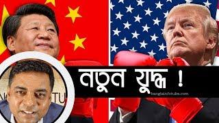 China-US Trade ! Bangla News Analysis by Shahed Alam #DonaldTrump #ShahedAlam