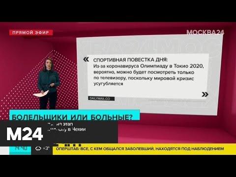 Зрителей не пустят на этап Кубка мира по биатлону в Чехии - Москва 24