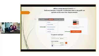 особенности обслуживания электронной библиотеки на портале