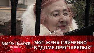 """""""Прямой эфир"""" показал, как живет экс-жена Николая Сличенко в доме престарелых @Прямой эфир"""
