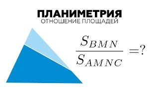 #57. Как найти отношение площадей треугольников? Олимпиада «Покори Воробьёвы горы!»