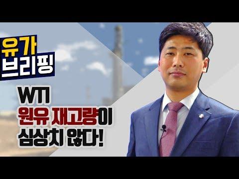 [경제]김선규의 유가브리핑 - WTI 원유 재고량이 심상치 않다.