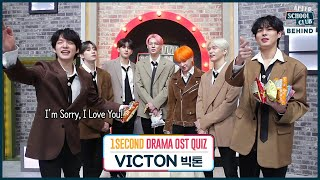 [After School Club] ASC 1 Second Drama OST Quiz with VICTON (ASC 1초 드라마 OST 퀴즈 with 빅톤)
