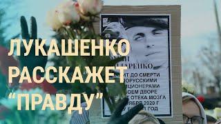 Прощание с Бондаренко и аресты журналистов | ВЕЧЕР | 20.11.20
