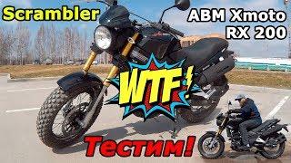 Скремблер!? Что это?  ABM Xmoto RX 200, честный обзор и тест-драйв.