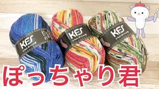 ちょっと太めのオパール毛糸【ぽっちゃり君】の紹介【opal糸レビュー】sheeplさんで買ったもの☆