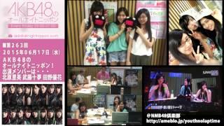 メンバー 北原里英 武藤十夢 田野優花 番組へのメール akb@allnightnippon.com AKB48 オールナイトニッポン ANN.