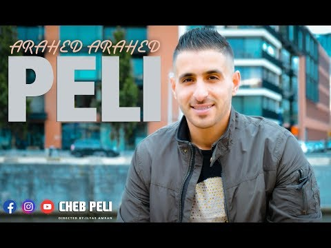 Cheb Peli ☑️- ARAHED ARAHED COVER 'OMAR AYAW' (EXCLUSIVE Music Video) فيديو كليب حصري) بيلي)