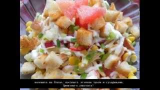 Рецепт салата  Салат с курицей и грейпфрутом