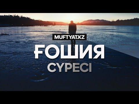 """""""Ғошия"""" сүресі   MUFTYAT.KZ"""