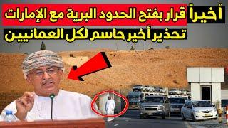 أخيرًا.. فتح الحدود البرية بين سلطنة عمان والإمارات ورسالة حاسمة لكل العمانيين