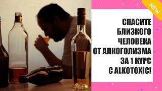 Препараты от алкоголизма в аптеках без рецептов