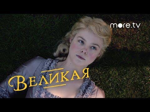 Великая | The Great | Русский трейлер (2020)