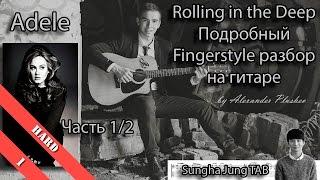 Adele - Rolling In The Deep (Fingerstyle урок / как играть на гитаре) Sungha Jung TAB - Часть 1\2