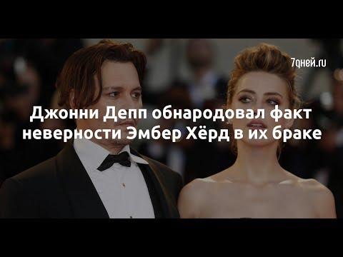 Джонни Депп обнародовал факт неверности Эмбер Хёрд в их браке  - Sudo News