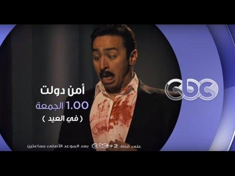 Mp3 Id3 اغنيه عيد ميلاد حماده هلال من فيلم أمن دولت