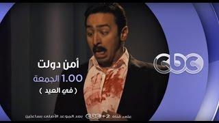 انتظرونا .. فيلم امن دولت الجمعة الساعة ال  1  بعد منتصف الليل