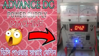 😲ADVANCE DC POWER SUPPLY MACHINE MOBILE SHORTING PROBLEM SOLUTION AND BATTERY BOOSTER 😲