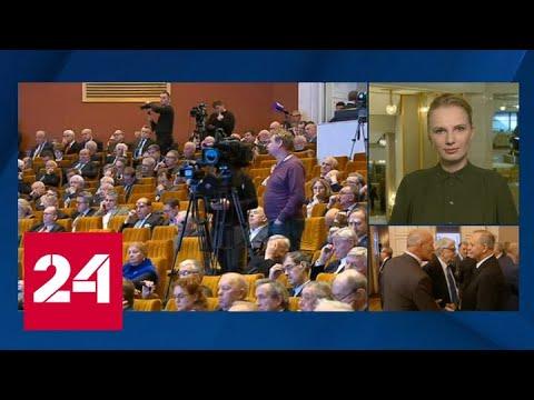 В Российской академии наук подводят итоги выборов нового состава - Россия 24