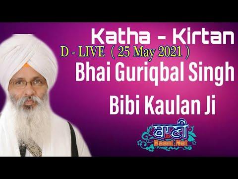 D-Live-Bhai-Guriqbal-Singh-Ji-Bibi-Kaulan-Ji-From-Amritsar-Punjab-25-May-2021