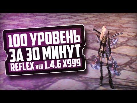 КУДА ПОЙТИ ИГРАТЬ ПЕРЕД НОВЫМ ГОДОМ?! | REFLEX PvE 1.4.6 x999  | PERFECT WORLD