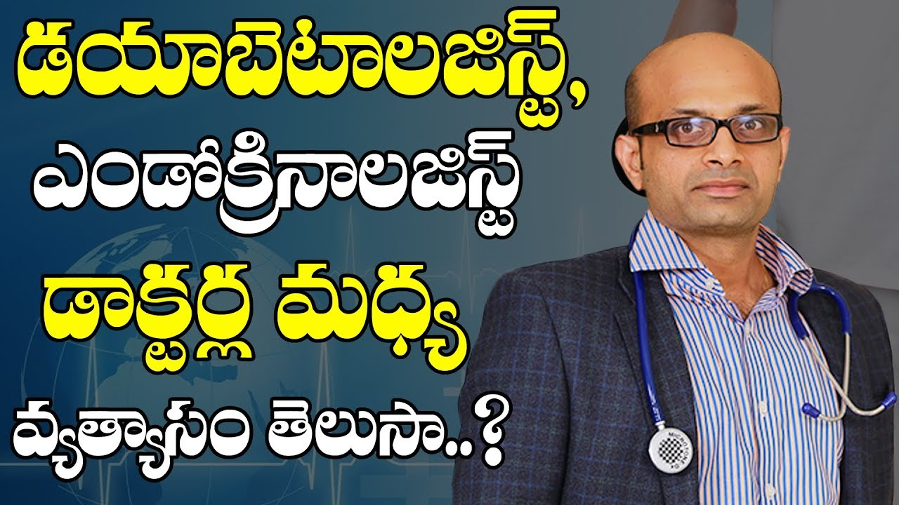 Difference between Diabetologist and Endocrinologist | Dr Ravi Shankar |  Health Masters