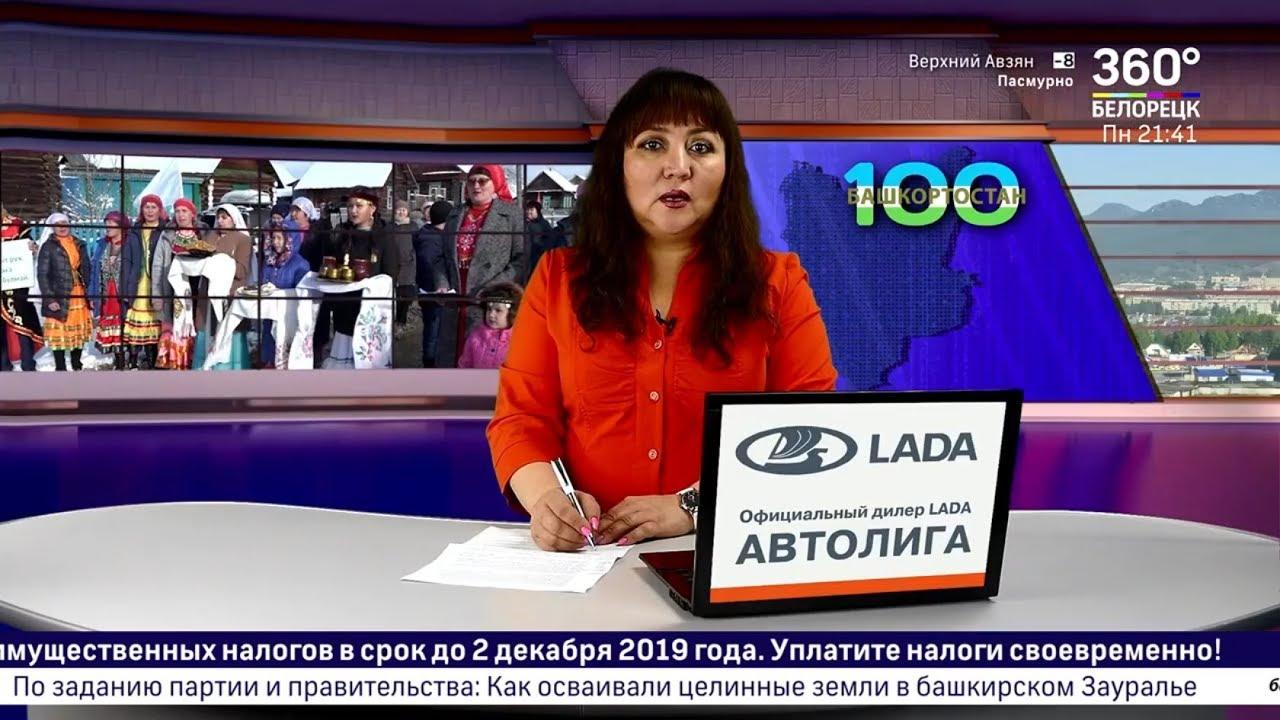 Новости Белорецка на башкирском языке от 11 ноября 2019 года. Полный выпуск