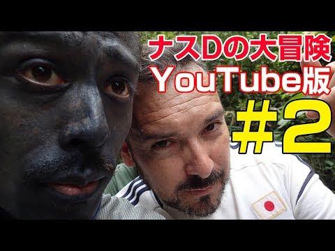 #2DYouTube2