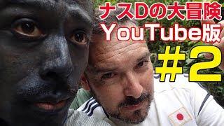 【#2】ナスDの大冒険YouTube版!南米アマゾン部族の集落に世界初潜入2日目