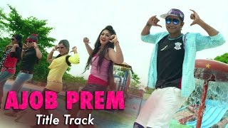 Ajob Prem (2015) | Full Video Song | Title Track | Bappy | Achol | Humayun | Lemis