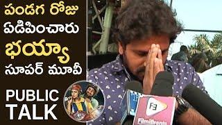 Rangula Ratnam Movie Genuine Public Talk   Raj Tarun   Chitra Shukla   TFPC