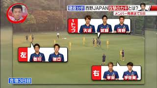 都並分析「W杯代表候補の状態は?&西野JAPAN攻撃のカギ」&イニエスタ足技披露 thumbnail